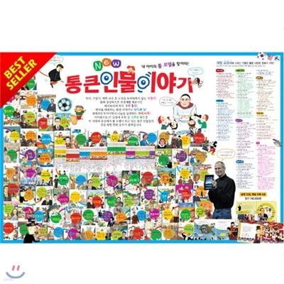 [한국톨스토이] New 통큰인물이야기 (전76권)2013최신판정품/가격조정가능!/전화문의070-7500-6400