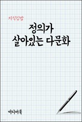 지식김밥 : 정의가 살아있는 다문화