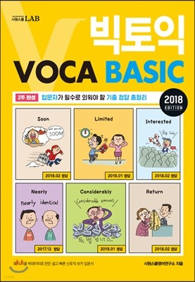 빅토익 VOCA BASIC