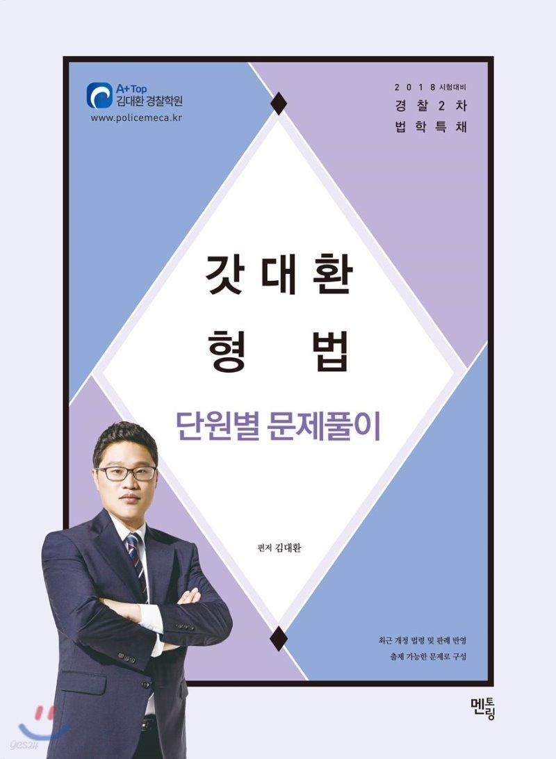 2018 갓대환 형법 단원별 문제풀이