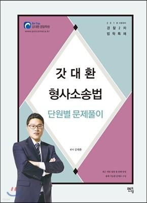 2018 갓대환 형사소송법 단원별 문제풀이