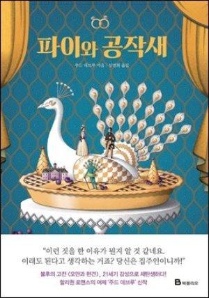 [대여] 파이와 공작새