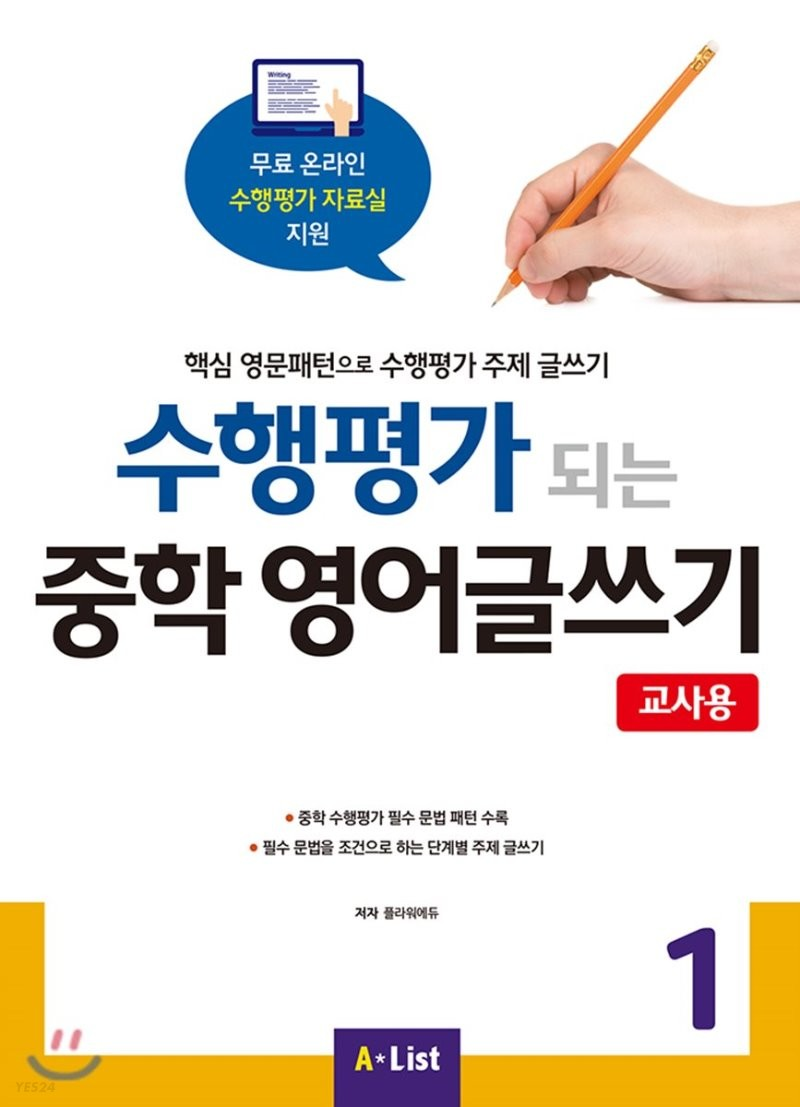 수행평가 되는 중학 영어글쓰기 1 교사용