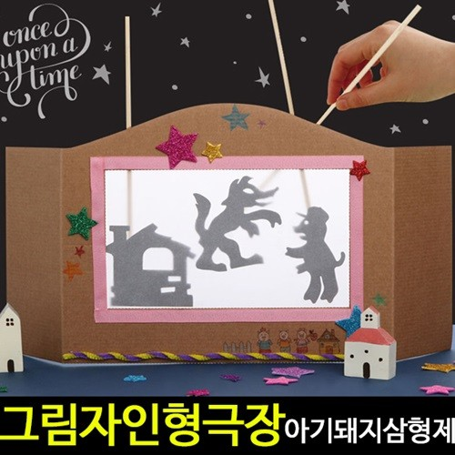 [아트랄라] 그림자인형극장만들기(아기돼지삼형제)/역할놀이/종이