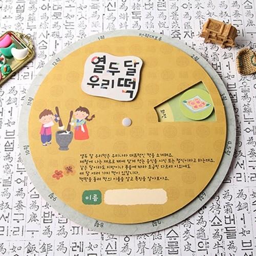 [아트랄라] 열두달 우리떡(1인용)/우리나라 전통...