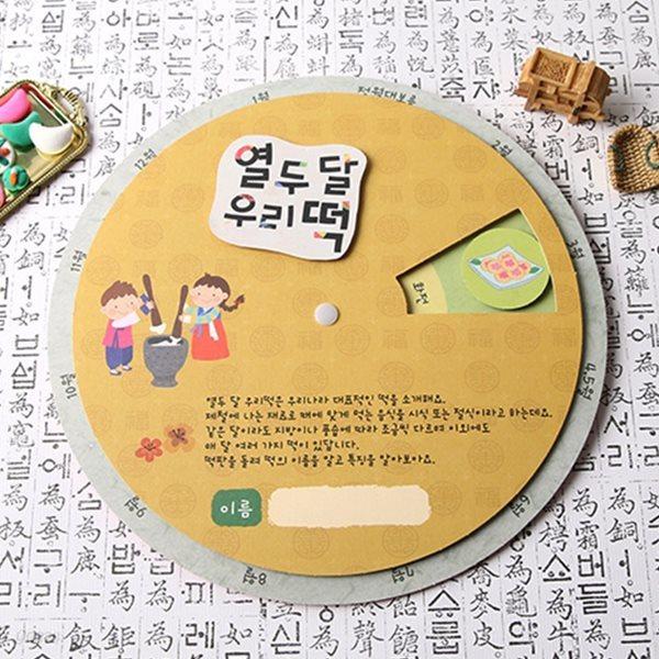 [아트랄라] 열두달 우리떡(1인용)/우리나라 전통 문화 만들기