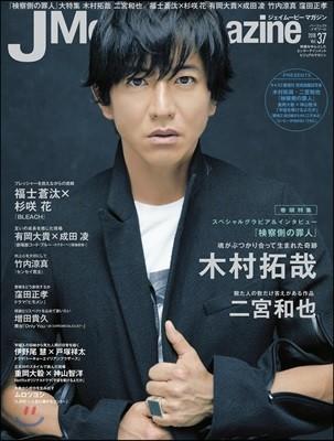 J Movie Magazine(ジェイム-ビ-マガジン) Vol.37