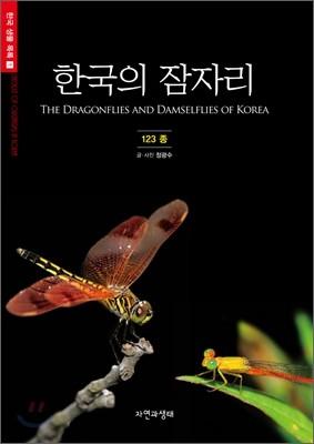 한국의 잠자리 123종