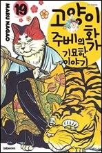 [고화질] 고양이화가 주베의 기묘한 이야기 19