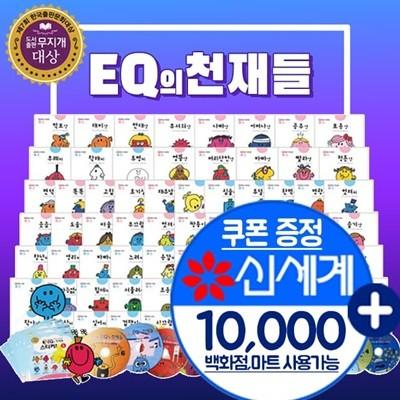 EQ의 천재들(총101종)세이펜 미포함 이큐의 천재들 이큐의천재들 세트 EQ의천재들세트