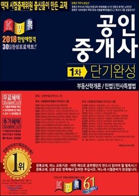 2018 공인중개사 1차 단기완성