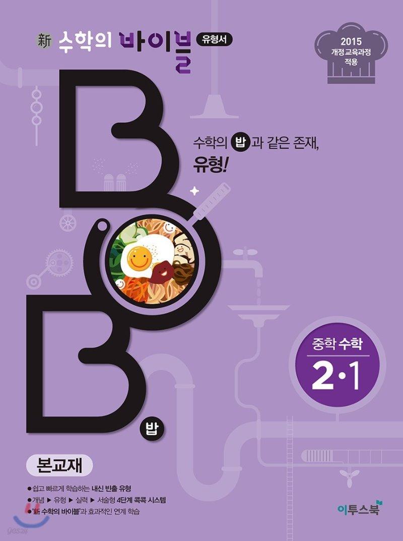 신 수학의 바이블 BOB 중학 수학 2-1 (2020년용)