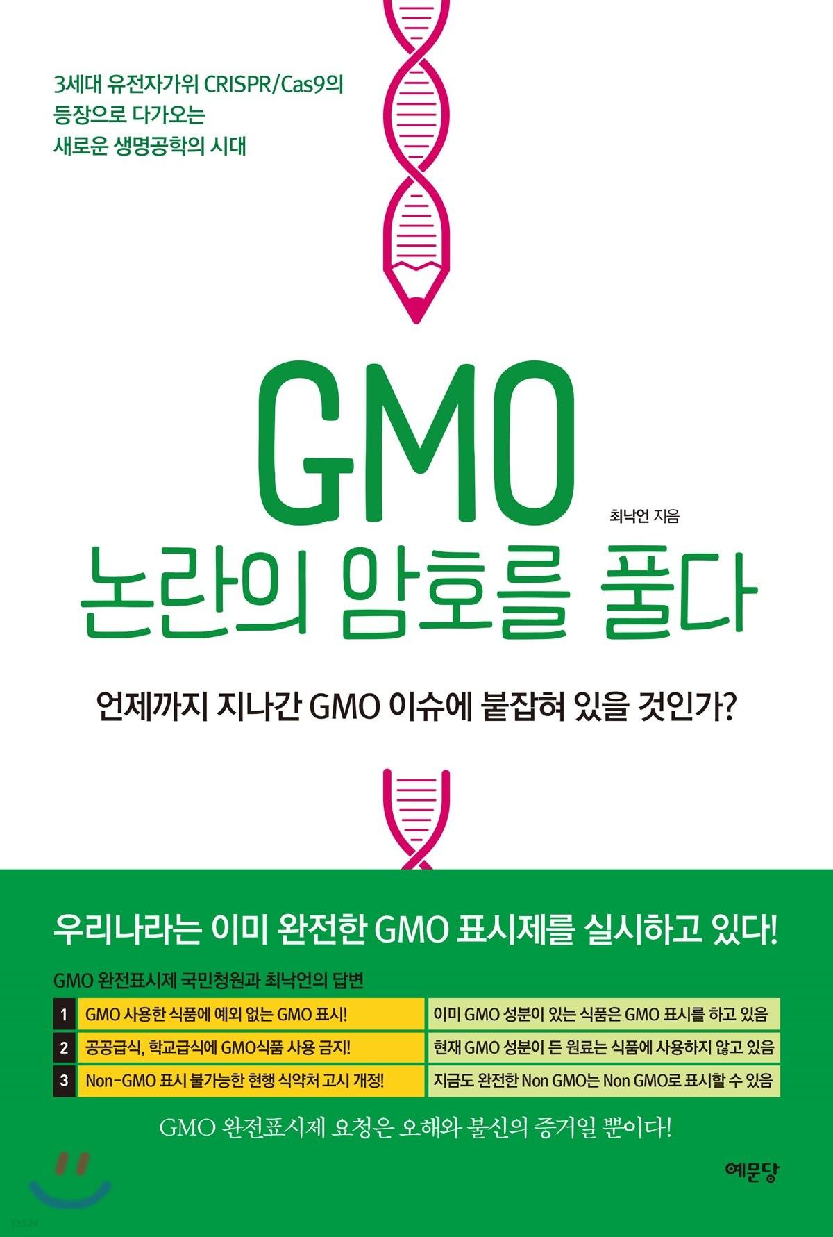 GMO 논란의 암호를 풀다