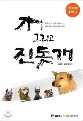 개 그리고 진돗개