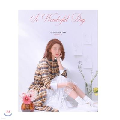 윤아 2018 So Wonderful Day 팬미팅 엽서+스티커세트