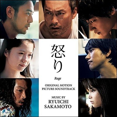 분노 영화음악 (Rage OST by Ryuichi Sakamoto 류이치 사카모토)