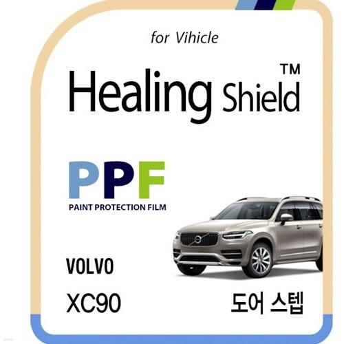 [힐링쉴드]볼보 XC90 도어 스텝 PPF 자동차 보호필름 4매(HS1763649)