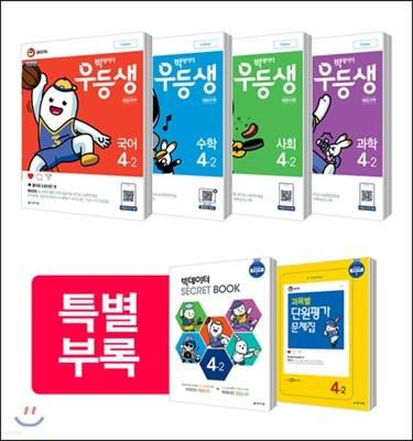 우등생 해법 전과목 시리즈 세트 4-2 (2018년)