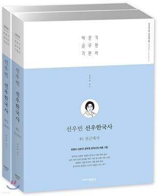 2019 선우빈 선우한국사