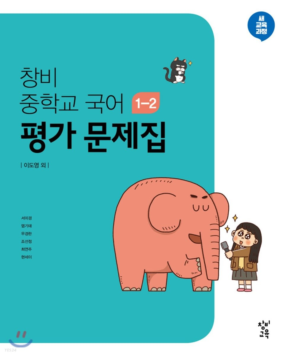 창비 중학교 국어 1-2 평가 문제집 (2021년용)