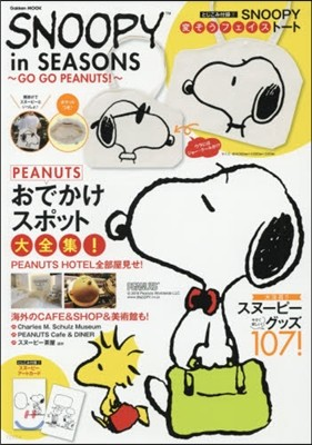 SNOOPY in SEASONS ~GO GO PEANUTS!~