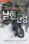 남한산성 1~17완결
