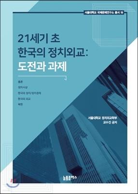 21세기 초 한국의 정치외교