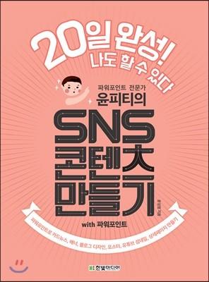 윤피티의 SNS 콘텐츠 만들기 with 파워포인트