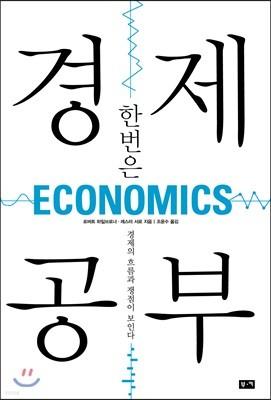 한 번은 경제 공부