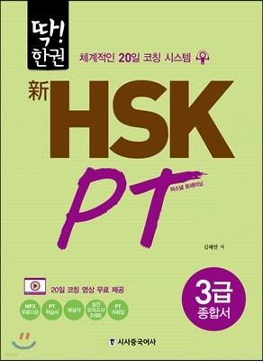 딱! 한권 신 HSK PT 3급 종합서