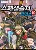 스페셜솔져 코믹스 10
