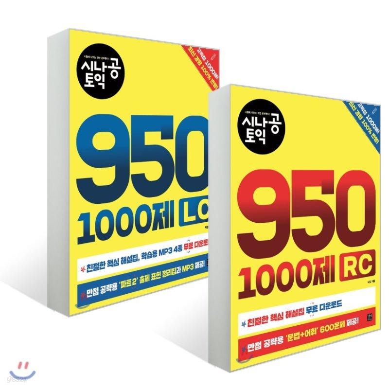시나공 토익 950 1000제 RC + LC