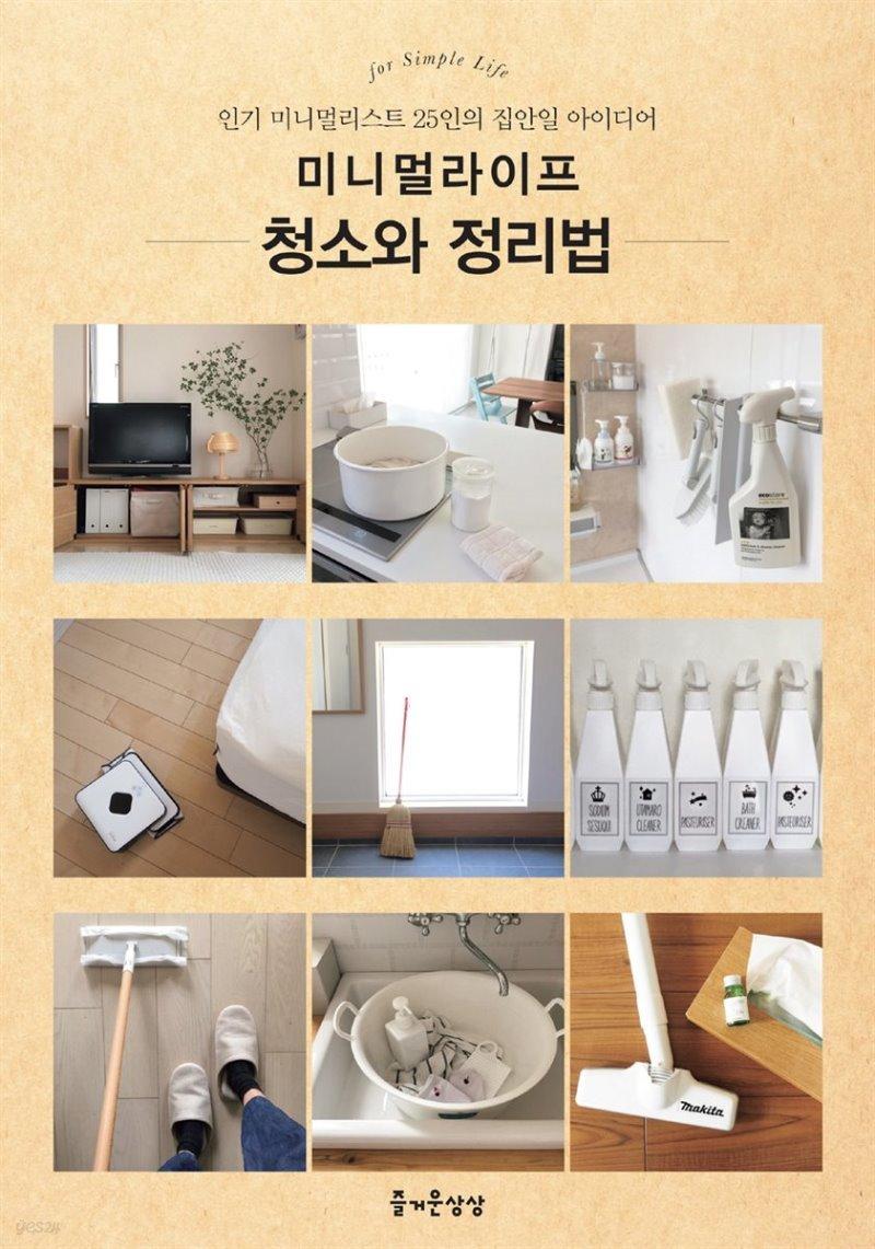[100%페이백][대여] 미니멀라이프 청소와 정리법