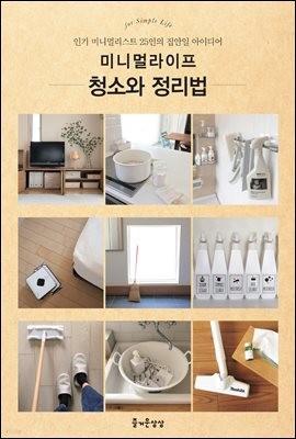 [eBook] 미니멀라이프 청소와 정리법