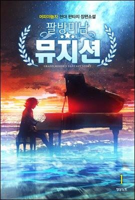 [세트] 팔방미남 뮤지션 (총7권/완결)