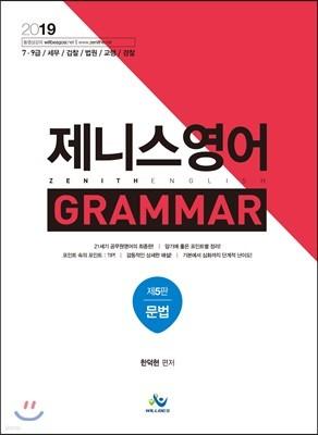 2019 제니스영어 Grammar 문법