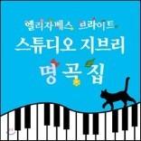 피아노로 연주하는 스튜디오 지브리 명곡집
