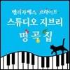 피아노로 연주하는 스튜디오 지브리 명곡집 (Elizabeth Bright 엘리자베스 브라이트)
