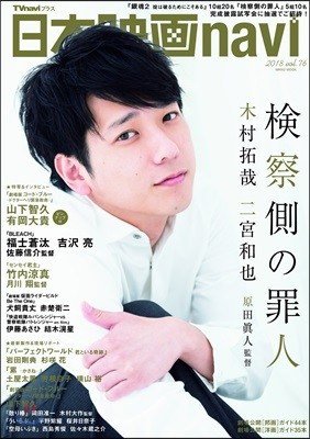 日本映畵navi Vol.76