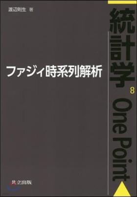 統計學One Point(8)ファジィ時系列解析