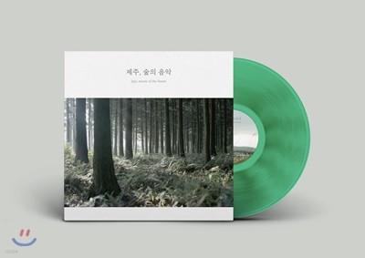 백정현 - 제주, 숲의 음악 (Jeju, Music of the Forest) [투명 그린 컬러 LP]
