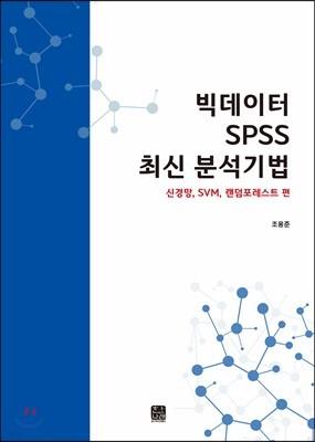 빅데이터 SPSS 최신 분석기법