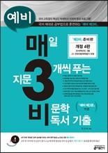 예비 매3비 매일 지문 3개씩 푸는 비문학 독서 기출