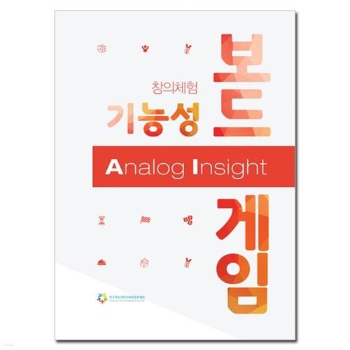 창의체험 기능성 보드게임 Analog Insight