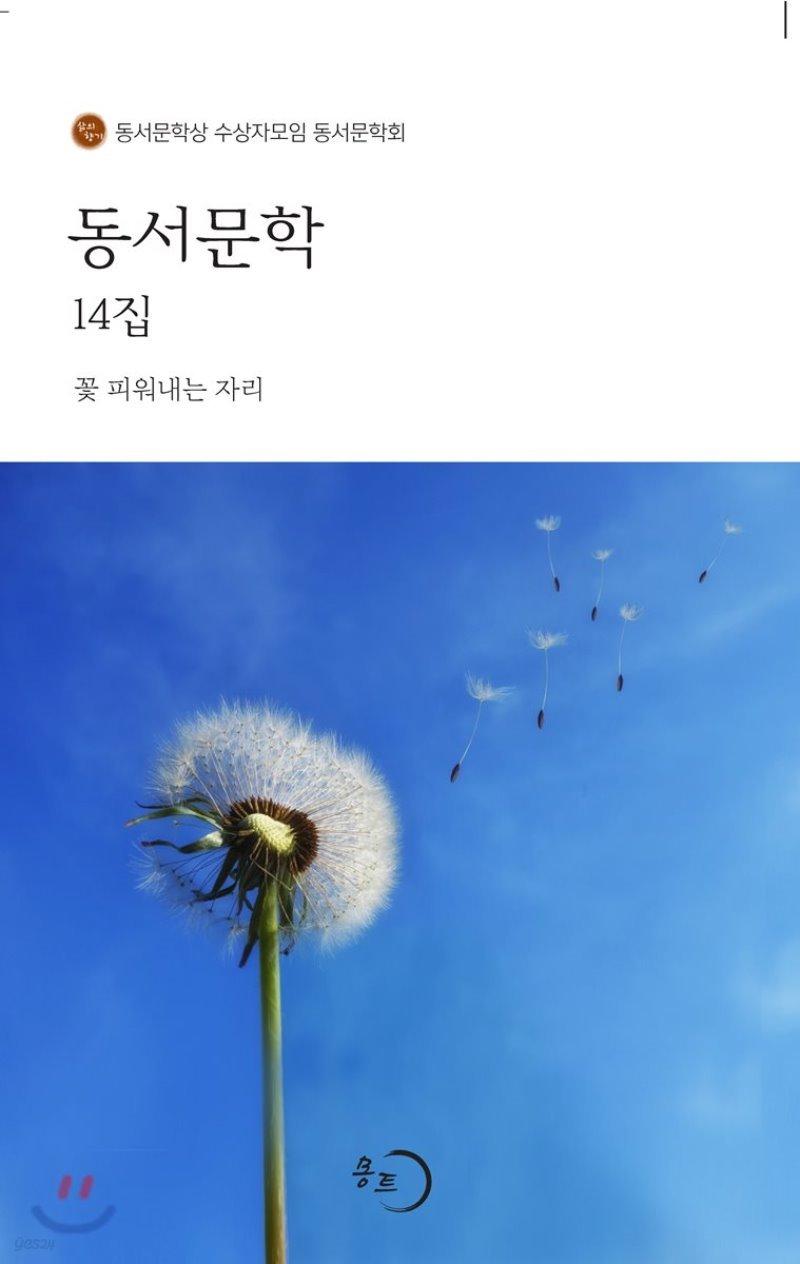 동서문학 14집