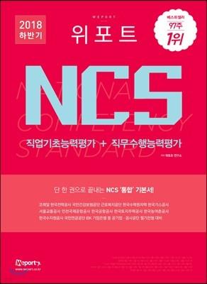 2018 위포트 NCS 직업기초능력평가+직무수행능력평가