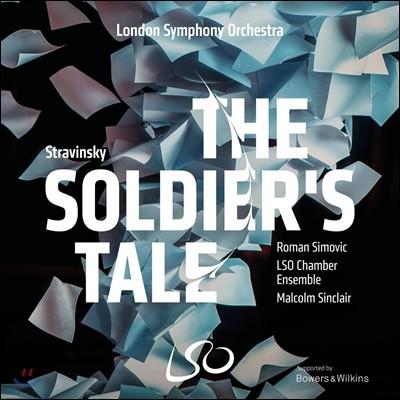 Roman Simovic 스트라빈스키: 병사의 이야기 (Stravinsky: The Soldier's Tale)