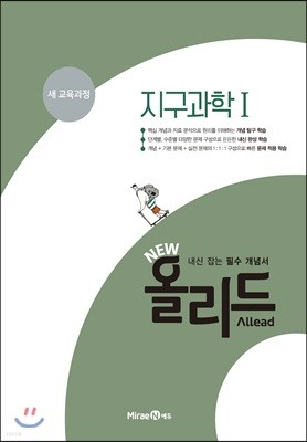 New 올리드(Allead) 지구과학Ⅰ(2018년)