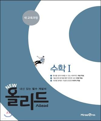 New 올리드(Allead) 수학Ⅰ(2019년)
