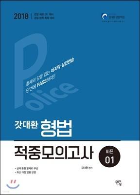2018 갓대환 형법 적중모의고사 시즌 1